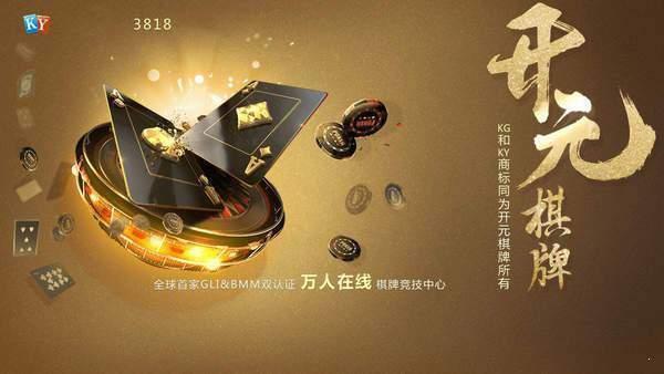 最新版本开元3818棋牌(3)