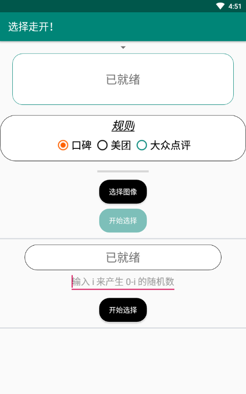 选择走开(1)
