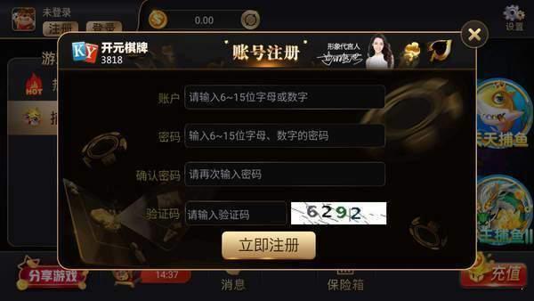 最新版本开元3818棋牌(1)