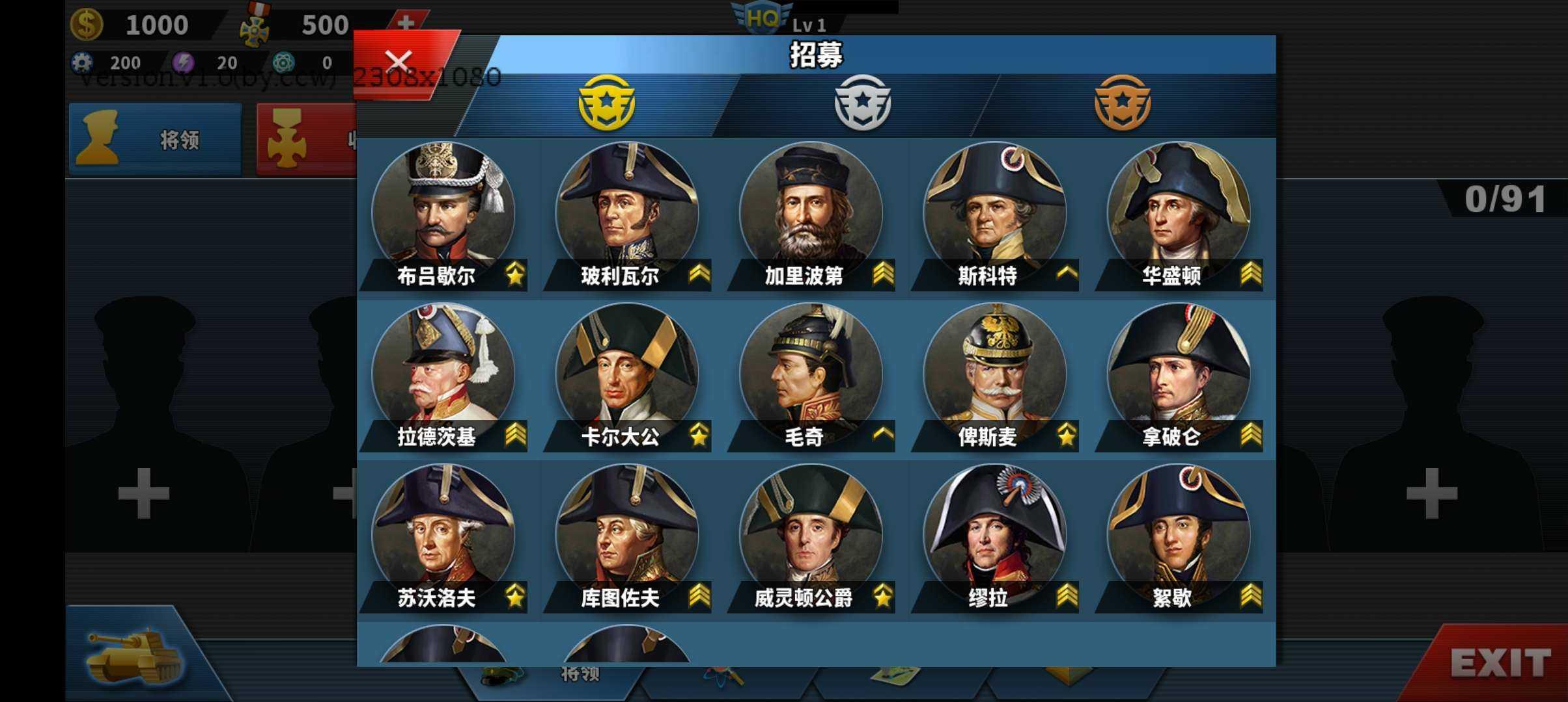 世界征服者4拿破仑战争mod(3)