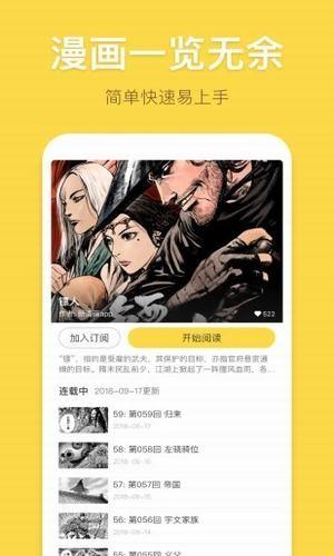 香蕉漫画最新破解版(3)