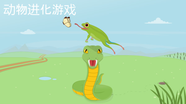动物进化论(2)