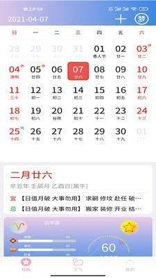 企鹅日历(3)