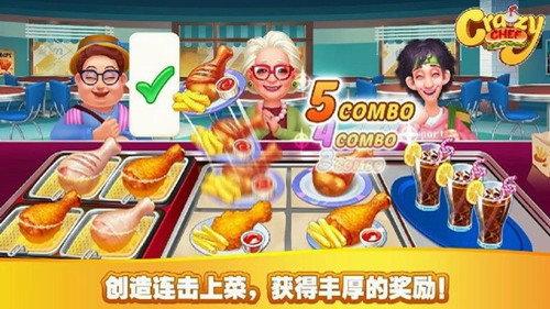 疯狂厨师(3)
