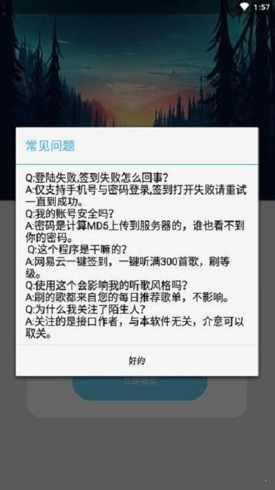 云村村長(3)