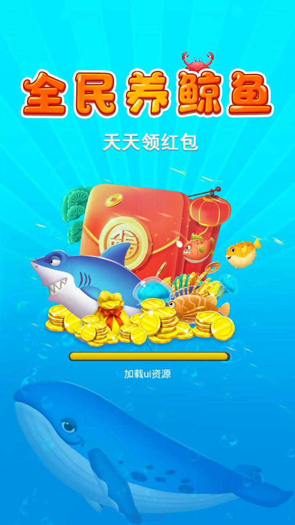 全民養鯨魚紅包版(賺錢)