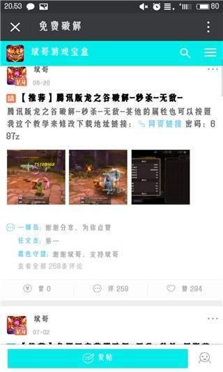 斌哥游戏宝盒(4)