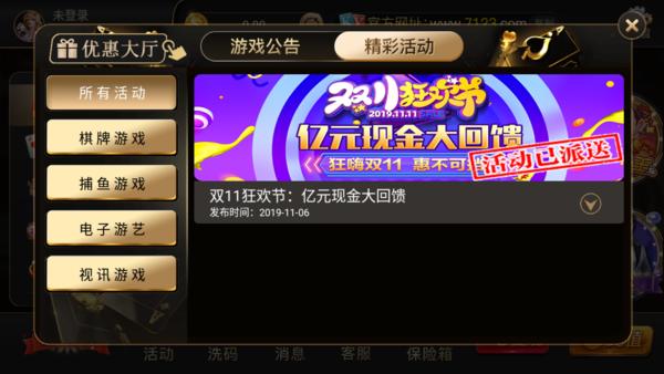 7123开元游戏(2)