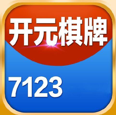 7123开元游戏
