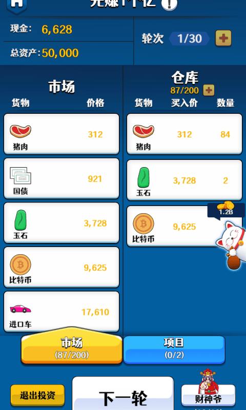 韭菜的逆袭(1)