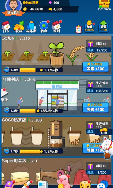 韭菜的逆袭(4)