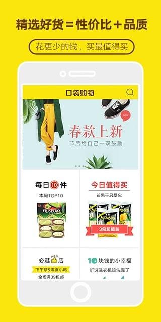 口袋購物(3)