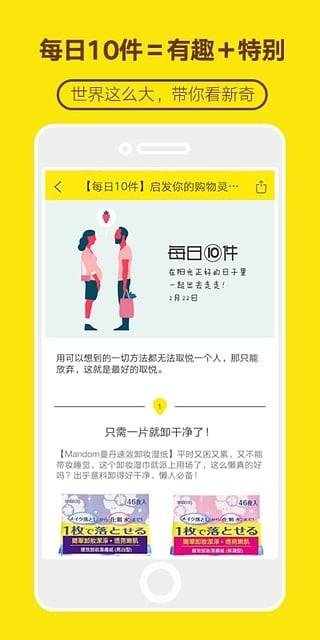 口袋購物(2)