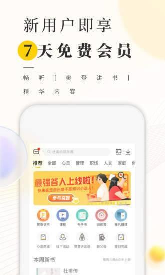 樊登读书(1)