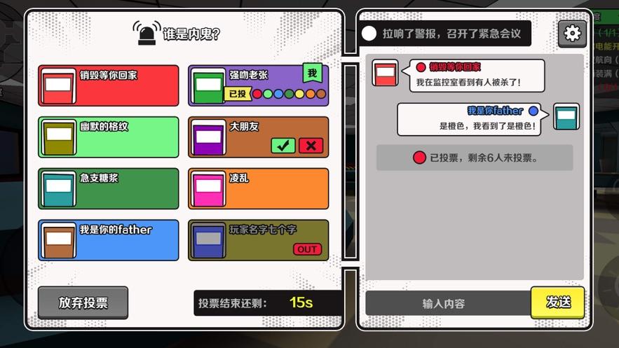 太空狼人杀中文破解版(2)