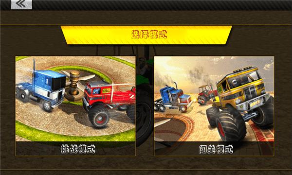 卡车战场模拟(3)