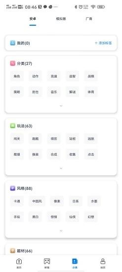 爱吾游戏宝盒2021最新版(3)