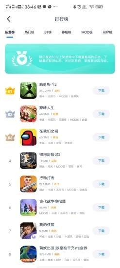 爱吾游戏宝盒2021最新版(4)