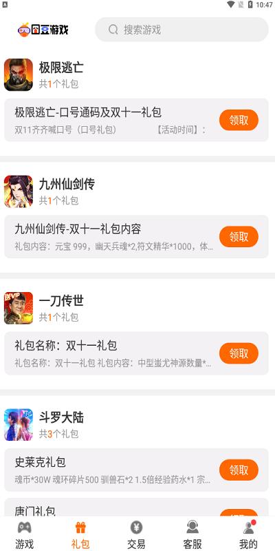 囧豆游戏(1)