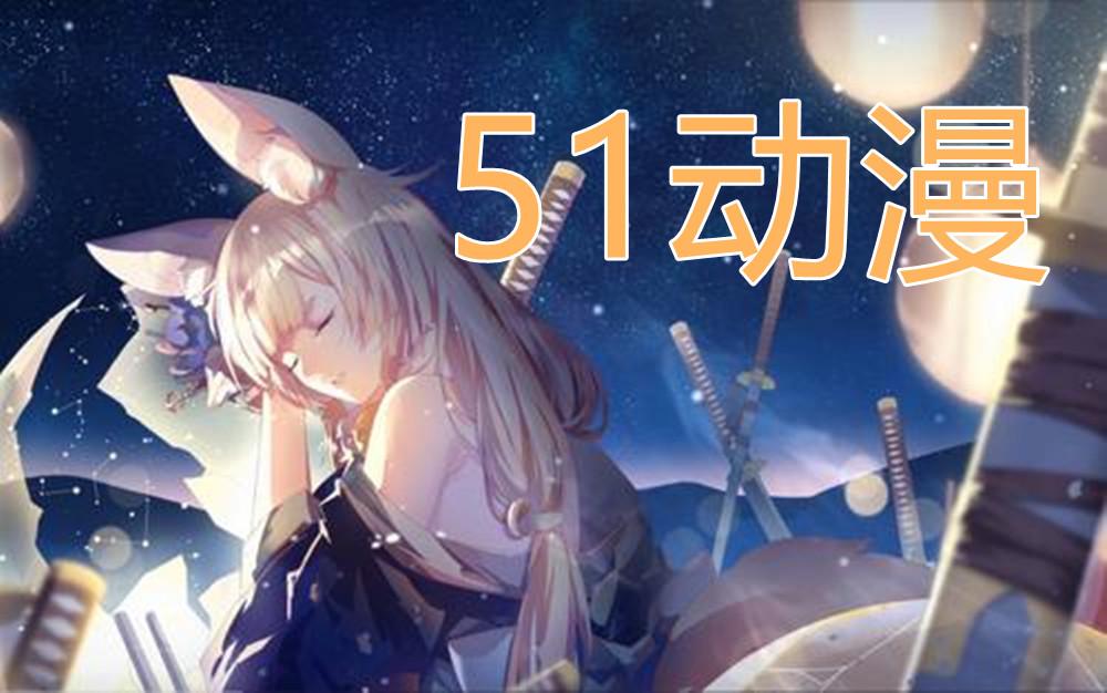 51动漫app大全
