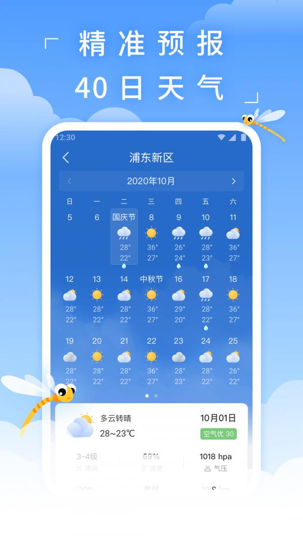 蜻蜓天气(4)