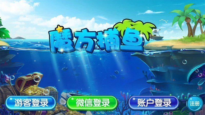 魔方捕鱼6818(3)