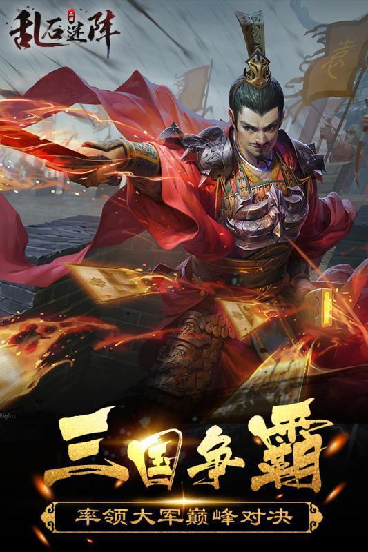 乱石迷阵官网版(2)