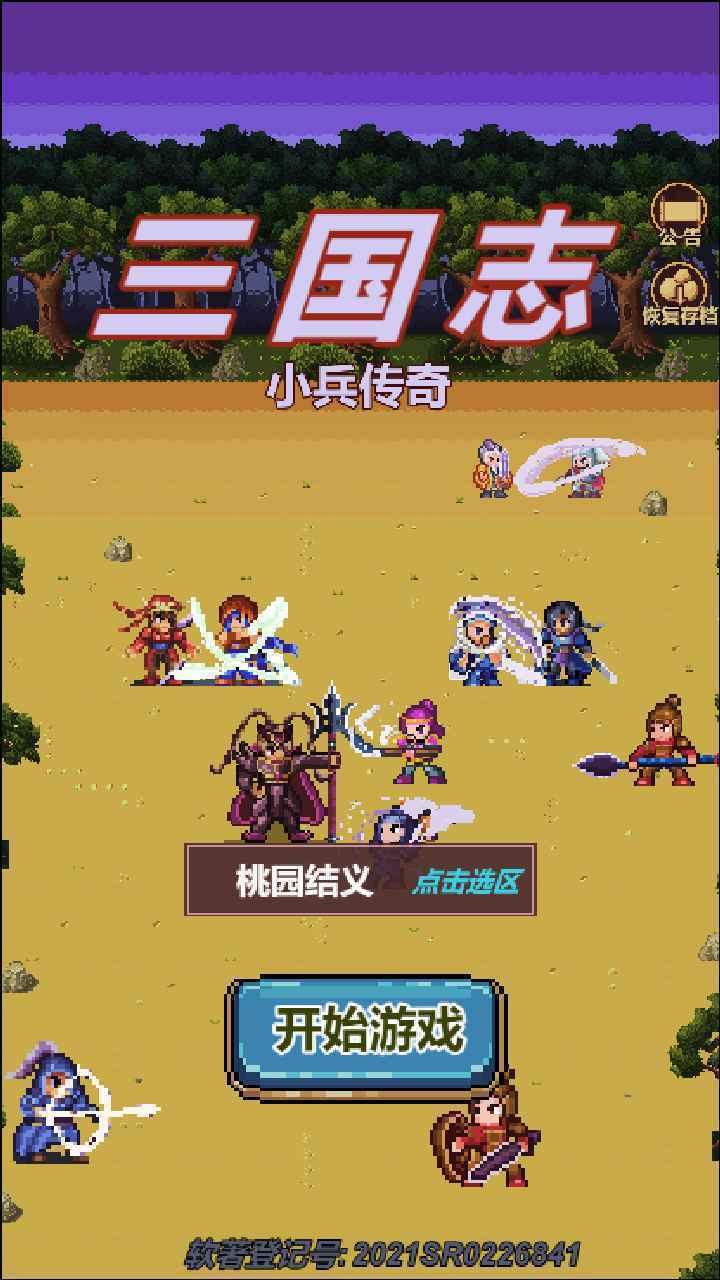 三国志小兵传奇(1)