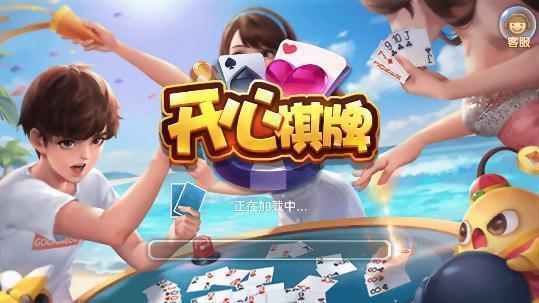 开心棋牌正版大厅(1)