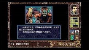 三国志英杰传复刻版(2)