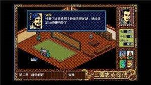 三国志英杰传复刻版(3)