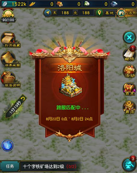 龙鼎三国官网版(2)