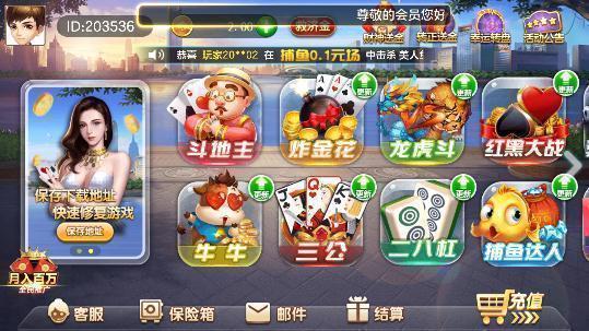 开心棋牌正版大厅(4)