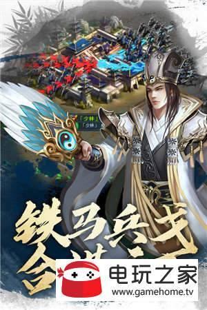 君王3D手游(1)
