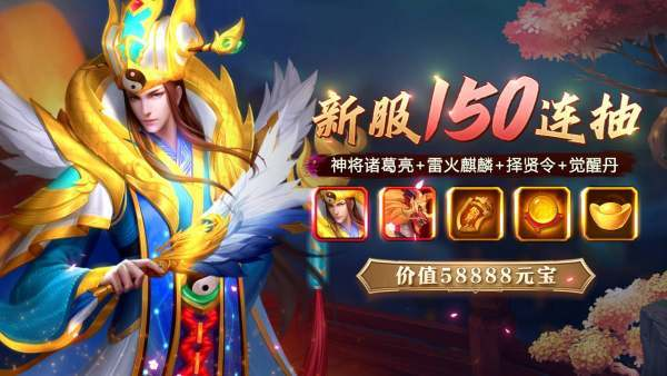 龙鼎三国最新版(1)