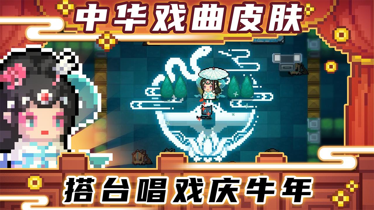 元气骑士3.1.8破解版(3)