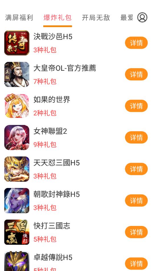 云上游戏(2)