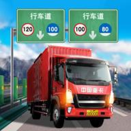 遨游城市遨游中国卡车模拟器破解版