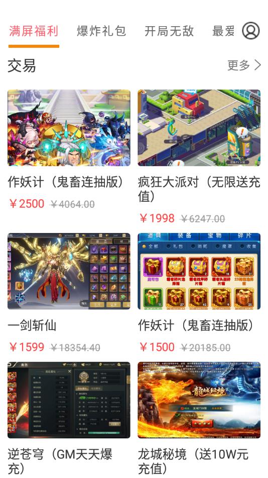 云上游戏(1)