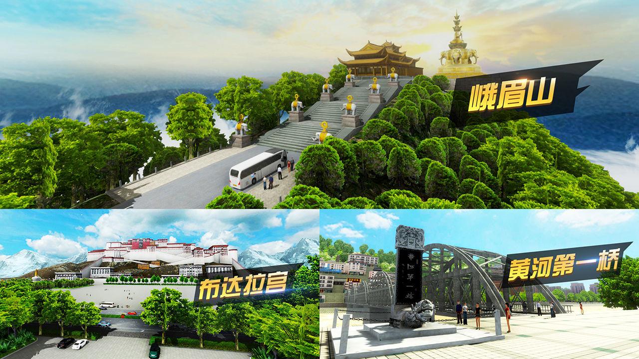 遨游城市遨游中国卡车模拟器破解版(2)
