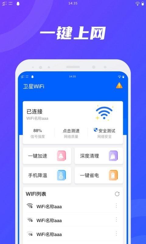 卫星WiFi(4)