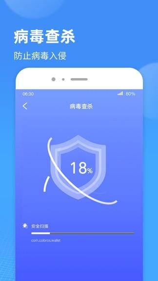 wifi小精灵(2)