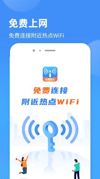 wifi小精灵(1)