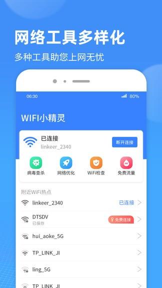 wifi小精灵(3)