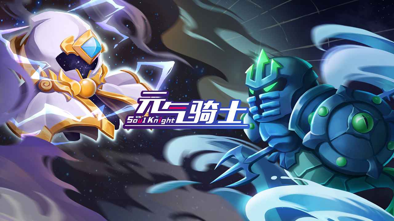 元气骑士破解版最新版3.2.0(4)