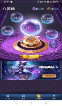 许愿星(2)