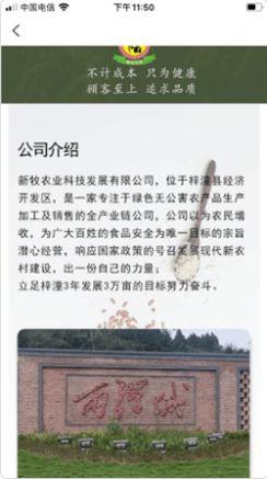 新牧惠购(3)