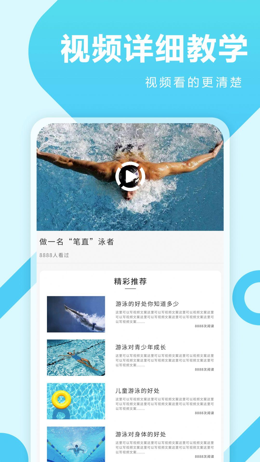 薄荷游泳(3)