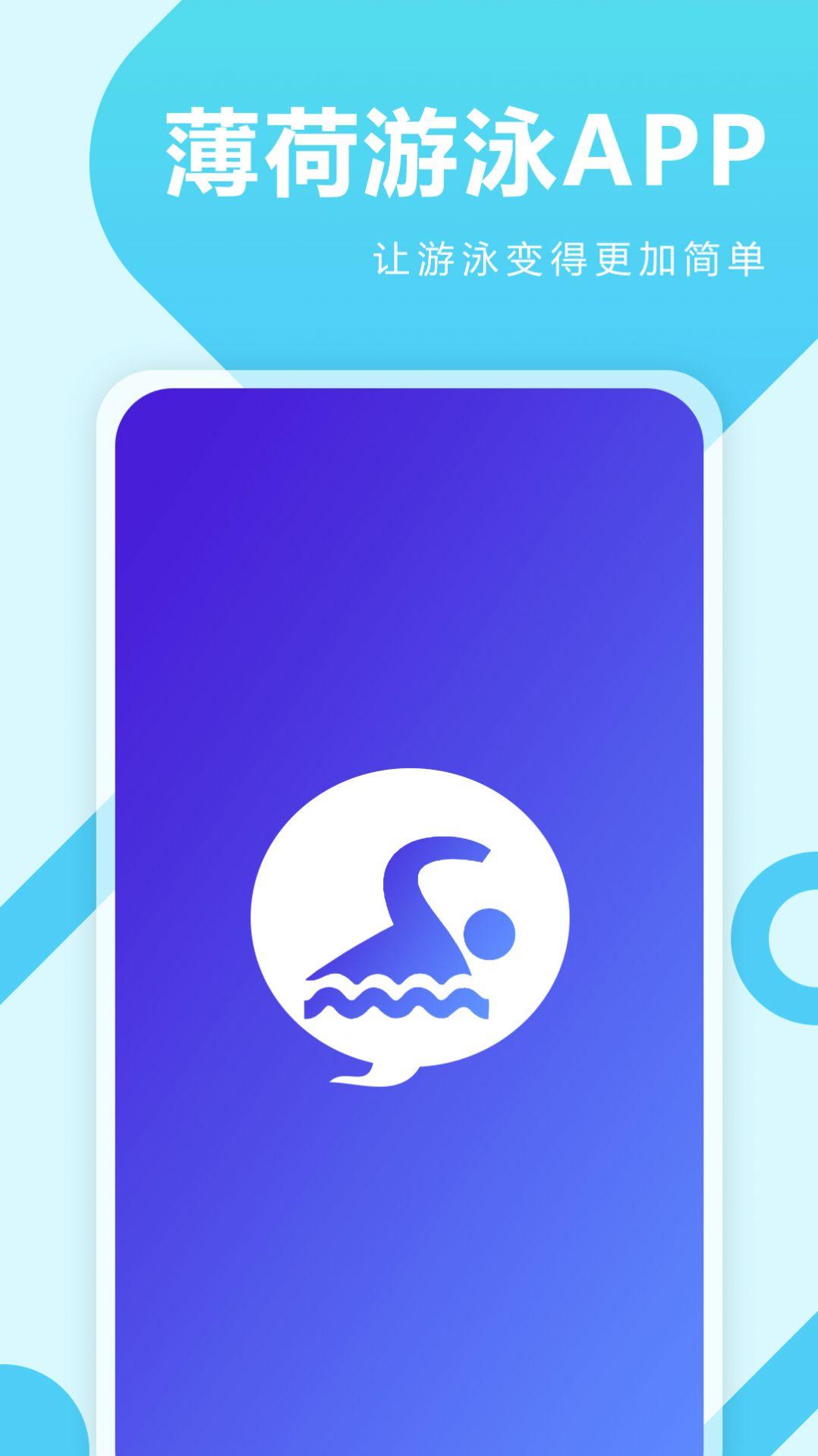 薄荷游泳(1)