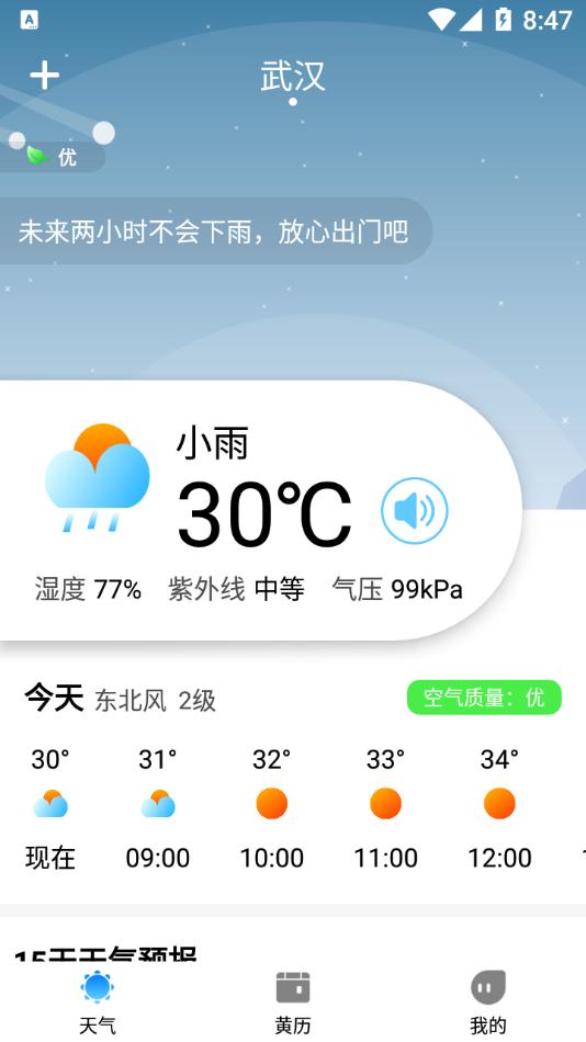 农历天气预报(3)